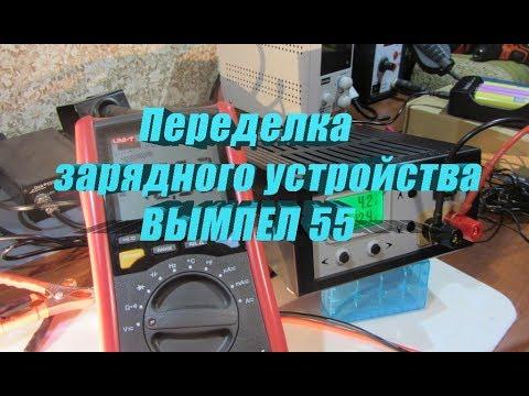 Доработка Вымпел 55