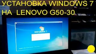 Установка Windows 7 на ноутбуке Lenovo G50