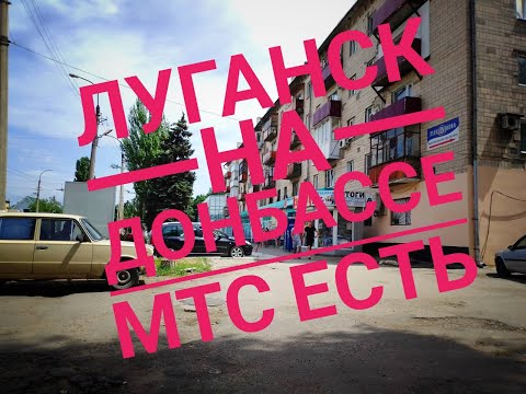 ЛНР, Луганск.  маг.Донбасс есть МТС  Станица Луганска передали привет