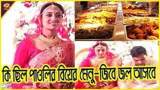 পাওলি দামের বিয়ের মেনুতে কী কী ছিল, জানতে পারলে জিভে জল আসবে   Paoli Dam Marriage   Channel IceCream