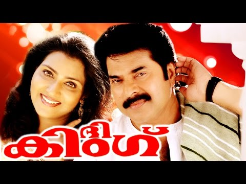 THE KING | Malayalam Movie | Mammootty,Murali & Vani Viswana