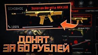 WARFACE ПРОВЕРКА МАГАЗИНА wf-game.biz