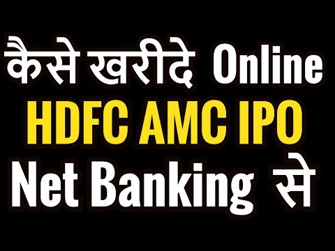 How To Purchase HDFC AMC IPO Online ? How To Apply IPO Online Step by step process in Hindi