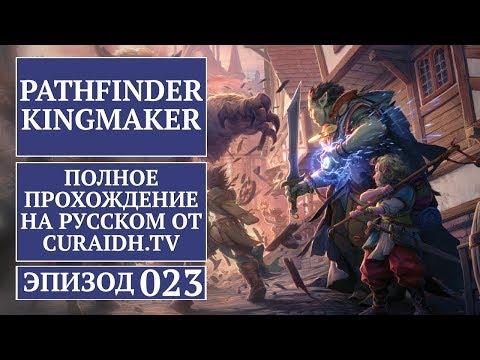 Прохождение Pathfinder: Kingmaker - 023 - Встреча с Стефано Москони и Хижина Болотной Ведьмы