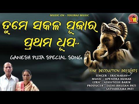 GANESH PUJA SRICHARAN SPECIAL|SAKALA PUJARE PRATHAMA DHUPA|YOGIRAJ MUSIC