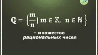 """Денисова Т.Е. Из видеокурса """"Математика"""""""