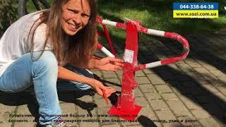Как работает Парковочный барьер Б3 со встроенным замком - видеообзор Sozi Киев - паркувальний бар'єр