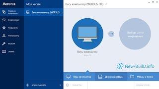 Acronis True Image - Создаём резервную копию Windows с загрузочного диска