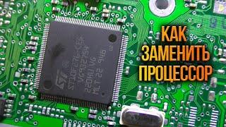ЭБУ Автел М73 замена процессора