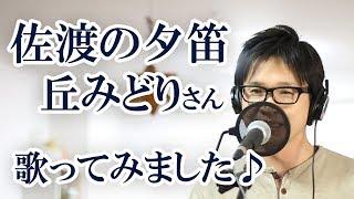 佐渡の夕笛 / 丘みどり cover by Shin