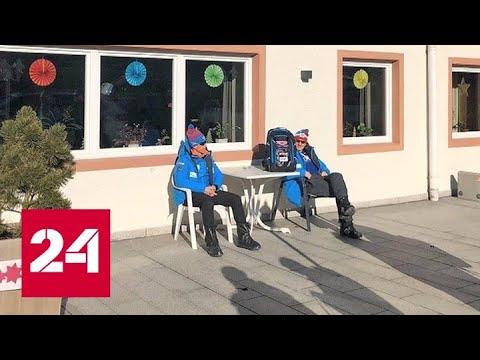 Итальянская полиция ничего не нашла у российских биатлонистов - Россия 24