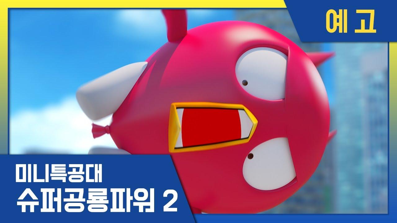 [미니특공대:슈퍼공룡파워2] 예고편⭐18화 미리보기