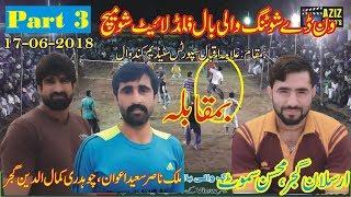 Ch Arslan Gujjar, Mohsin Samoot VS Malik Nasir Saeed Awan , Kamala Gujjar (Part 3)