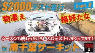 2017 S2000テスト走行 in 南千葉サーキット Part.2