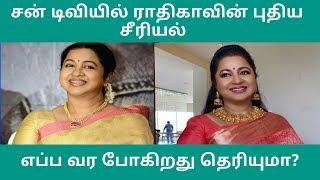 Radhika's New Serial Launch Date | Chandrakumari Serial | Run Serial | Run Serial Sun TV