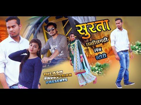 सुरता || Chhattisgarhi Love Story By Anand Manikpuri