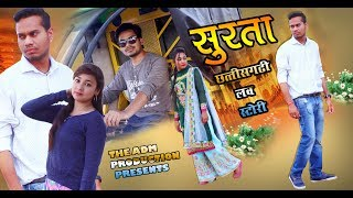 Download सुरता || Chhattisgarhi Love Story By Anand Manikpuri Mp3 and Videos