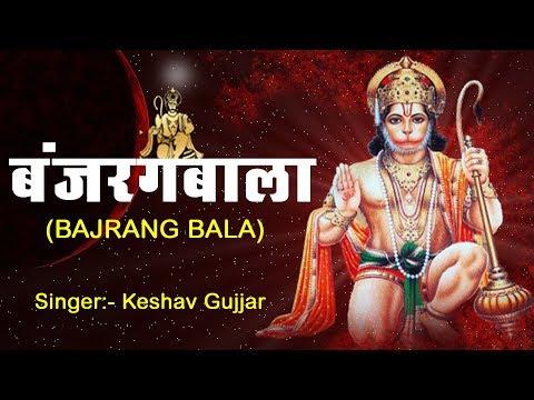 बजरंगबाला !! Best Bajrang Bala Song 2018 !! Keshav Gurjar !! भक्ति भजन कीर्तन thumbnail