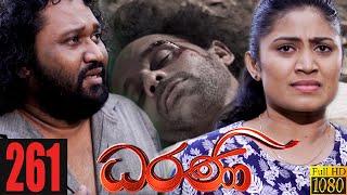 Dharani | Episode 261 16th September 2021 Thumbnail