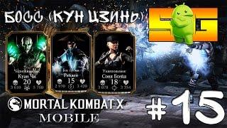 Играю в Mortal Kombat X (Android)#15 Босс (Кун Цзинь)