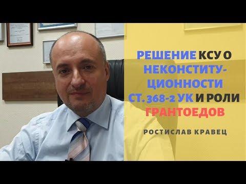 Решение Конституционного суда Украины о неконституционности ст. 368-2 УК | Адвокат Ростислав Кравец