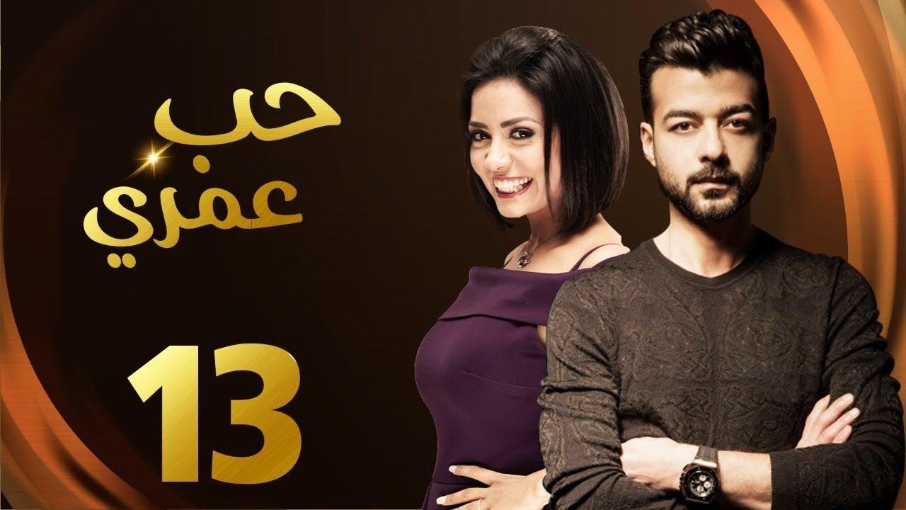 مسلسل حب عمرى بطولة هيثم شاكر الحلقة | 13 | Hob Omry Eps