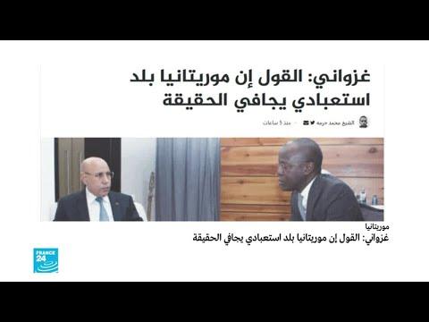 الغزواني: القول إن موريتانيا بلد استعبادي يجافي الحقيقة  - نشر قبل 1 ساعة