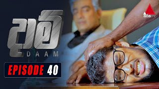 Daam (දාම්) | Episode 40 | 12th February 2021 | Sirasa TV Thumbnail