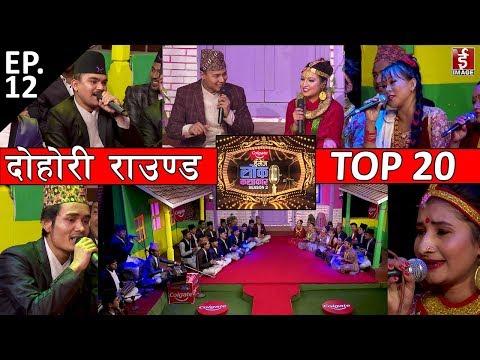 Image Lok Kalakar Season 2 | इमेज लोक कलाकार Season 2 : Epi -12 - Dohori Round | दोहोरी राउण्ड