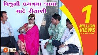 Baixar Vijuli Laganma java mate risani | Gujarati Comedy 2019 | One Media