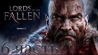 # 06 / Lords of the fallen / Другой мир 2