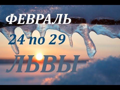 ЛЬВЫ. ПОСЛЕДНЯЯ НЕДЕЛЯ ФЕВРАЛЯ. с 24.02.- 01.03.2020г.