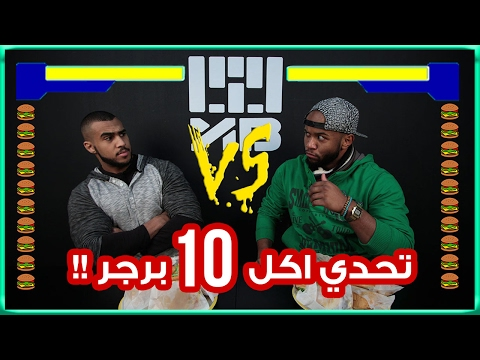 10 Burger challenge  تحدي اكل ١٠ برجر مع بدر !! و خرب التقويم