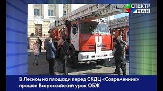 В Лесном на площади перед СКДЦ «Современник» прошёл Всероссийский урок ОБЖ