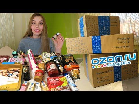 ОБЗОР заказ OZON 2019 Распаковка посылки еда косметика ПОКУПКИ закупка озон онлайн шоппинг ноябрь
