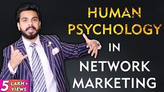 लोगो को Joining के लिए कैसे Convince करें?   Human Psychology   Network Marketing Advance Training