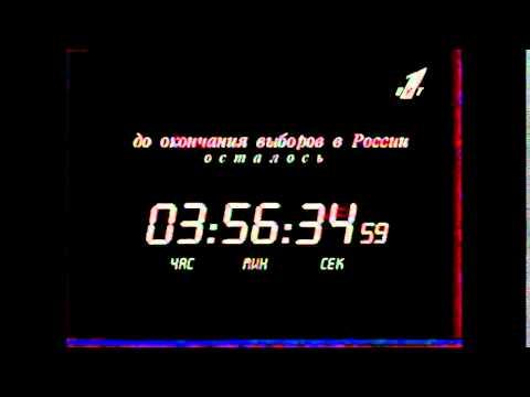 Часы Выборы 1996г 3 июля (ОРТ, 03.07.1996) Фрагамент