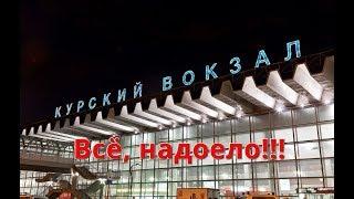 Смотреть видео Всё надоело! Уезжаю домой! Когда ты первый год в Москве онлайн