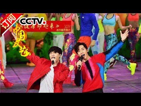 《中国文艺》 20171018 幸福中国   CCTV-4