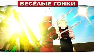 ДЭДПУЛ VS. КОЛОСС - Весёлые гонки 98 (Майнкрафт)