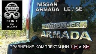 обзор  NISSAN ARMADA сравниваем комплектация LE и SE