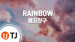 [TJ노래방] RAINBOW - 여자친구(GFRIEND) / TJ Karaoke