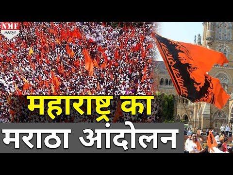 जिस Maratha Kranti Morcha ने Mumbai रोक दिया  जानिए उसकी पूरी कहानी