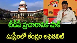 Central government filed affidavit in supreme court || Ramnath Media