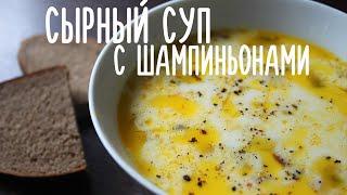 Сырный суп с шампиньонами [Рецепты Snackbar]