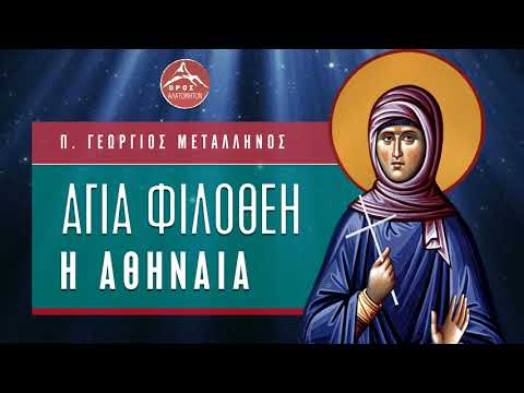 Αγία Φιλοθέη η Αθηναία - π. Γεώργιος Μεταλληνός