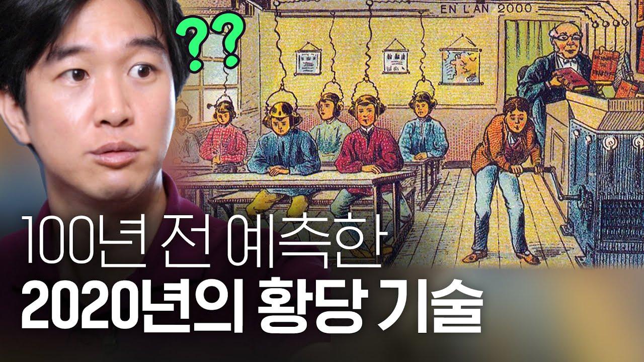 영화 속 미래 vs 현실 (feat.구글 전무 미키김)