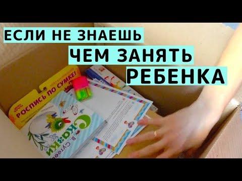 Чем Занять Ребенка 3-4 года, если закончилась Фантазия - Новый Лайфхак/Способ