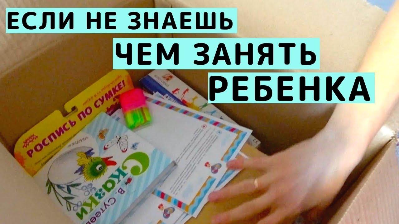 Чем можно занять ребенка в 2 года