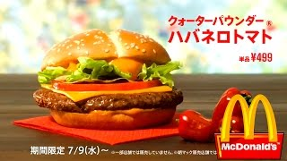 Japanese Commercials / Food 2015 #1